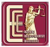 Ένωση Εισαγγελέων Ελλάδος